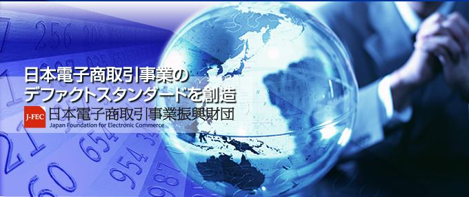 日本電子商取引事業のデファクトスタンダードを創造