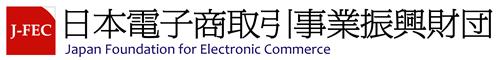 一般財団法人 日本電子商取引事業振興財団