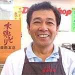 水郷のとりやさん 須田幹雄さん