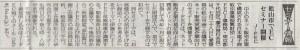 通販新聞2009.07.23 セミナー