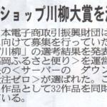 日流 09.07.23 川柳