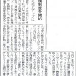 日流eコマース 2010.08.05