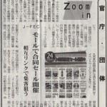通販新聞2009.10.08